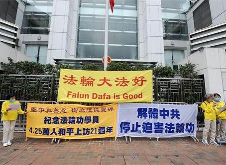 香港政要敬佩法轮功 坚定永不屈挠