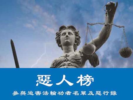 中共最高法院院长周强的迫害恶行