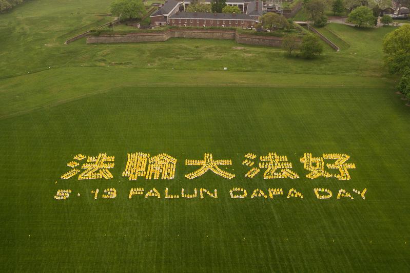 2017年5月13日,纽约部分法轮功学员在总督岛公园(Governor's Island)举行大型炼功排字活动庆祝世界法轮大法日。(William Wang/新唐人电视台)