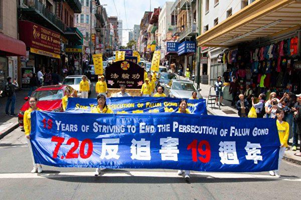 2018年7月14日,旧金山法轮功反迫害19周年大游行。(周容/大纪元)