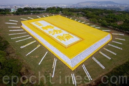 """2009年,六千名法轮功学员齐聚台中县""""台湾省农会休闲农牧场"""",将指导修炼的《转法轮》排成金光灿烂的立体书。"""