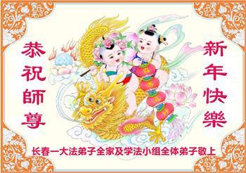 中国30省大法弟子恭祝师尊元旦快乐