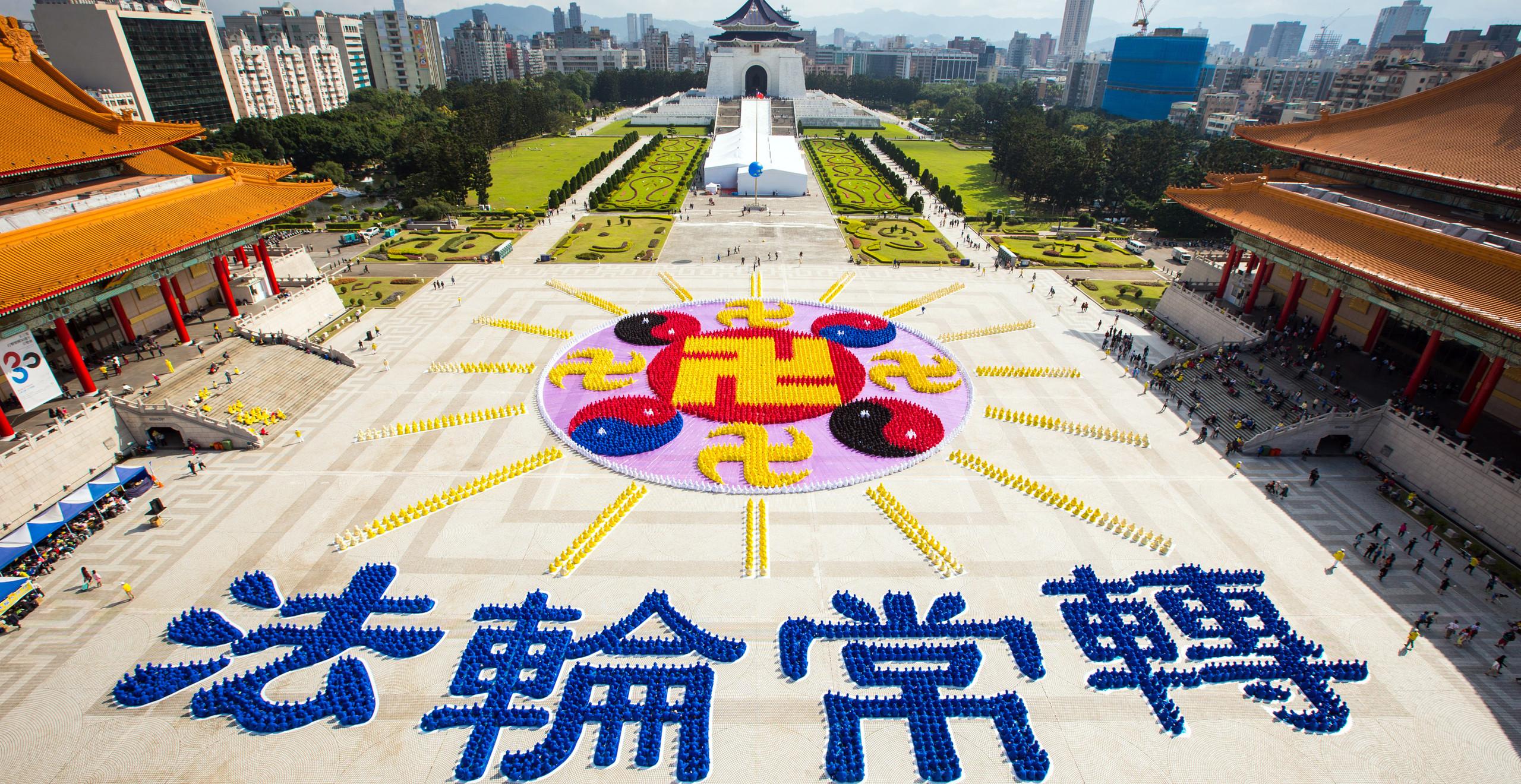 """2015年11月28日,6000多名法轮功学员在台北自由广场,排出法轮图形及""""法轮常转""""。(明慧网"""