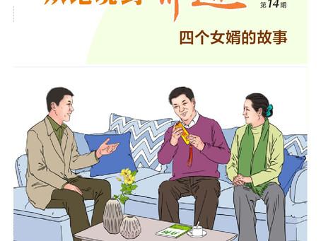 明慧网:《绝处逢生》系列连环画册(十四)