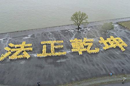 """2017年5月13日,法轮大法弟子在纽约总督岛(Governors Island)举行大型排字活动,排出""""法正乾坤""""。(曹景哲/大纪元)"""