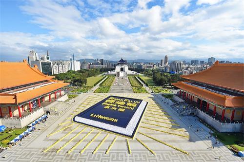 2018年11月25日,约五千四百名法轮功学员于台湾法轮大法修炼心得交流会召开前夕,在台北自由广场举行大型排字及集体炼功活动。