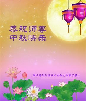 40余行业大法弟子恭祝师尊中秋节快乐