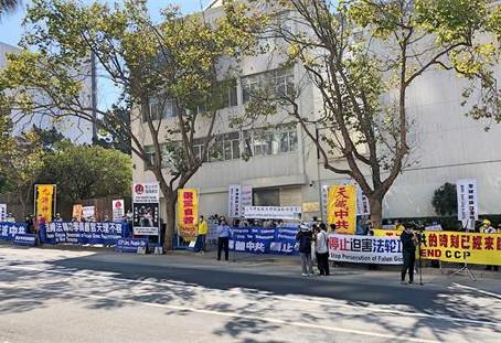 旧金山学员中领馆前集会 呼吁停止迫害