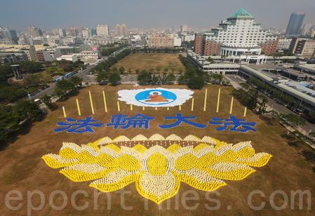 """2013年11月24日,在台南市政府前西拉雅广场排出""""大法洪传 佛光普照""""图像,殊胜壮观的场面展现出法轮大法的美好。"""