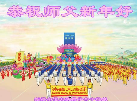 恭祝师尊李洪志先生新年好贺卡集锦(3)