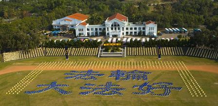"""2007年12月1日,约四千名法轮功学员齐聚南投县中兴新村,以壮丽优美的""""隶书""""字体排出""""法轮大法好""""。"""