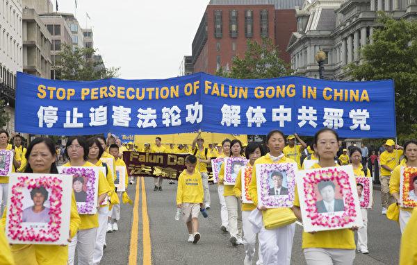 2018年6月20日,全球部分法轮功学员聚集在美国首府华盛顿DC举行反迫害大游行。图为法轮功学员悼念在中国大陆被迫害致死的法轮功同修。(季媛/大纪元)
