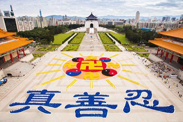 """2016年11月26日,6200多名法轮功学员在台北自由广场,排出""""法轮图形""""及""""真善忍""""三个字。(大纪元)"""