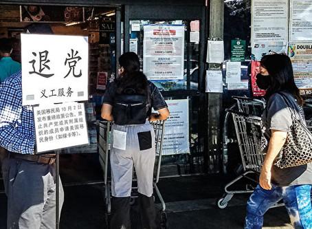 美禁共产党员移民 旧金山华人急办退党证书