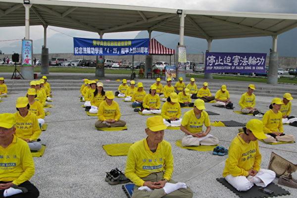 4月21日下午,花莲法轮功学员在花莲的七星潭举行纪念活动,并声援3.3亿中国人退出中共的党、团、队组织,呼吁停止迫害。(大纪元)