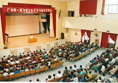 回忆李洪志师尊五次广州传功传法(2)