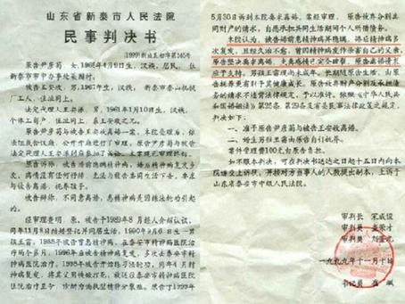 """中共""""1400例""""骗局:利用精神病患者栽赃陷害法轮功"""