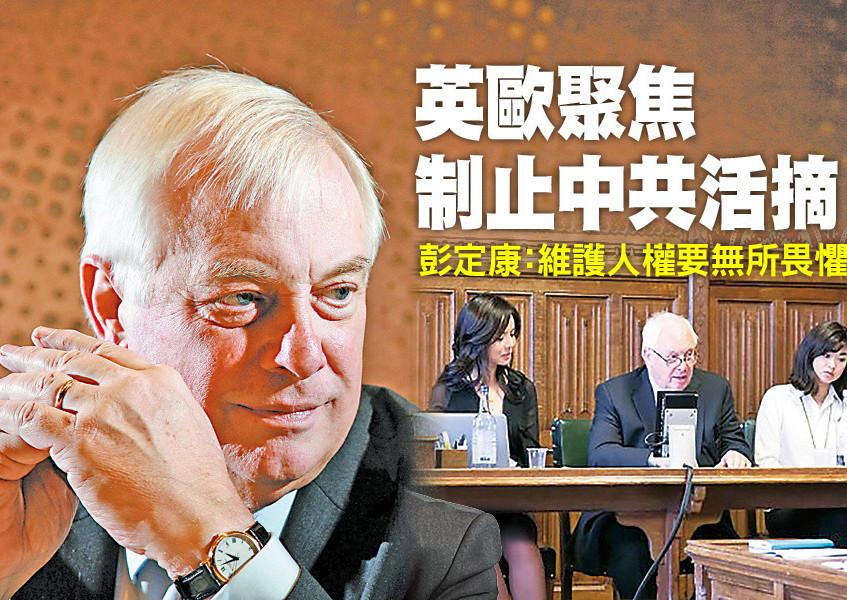 英國保守黨針對中國人權問題報告2016年6月28日在英國國會大廈內發表,報告中建議國際調查中共強摘器官。前港督彭定康(中)當日出席了發佈會。(羅元/大紀元)
