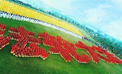 花开万朵。法轮功学员在武汉汉水公园大型摆字炼功