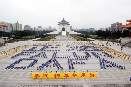 """2004年,台湾台北,部分法轮功学员中正纪念堂广场排字""""正法""""与""""FALUN DAFA""""。"""