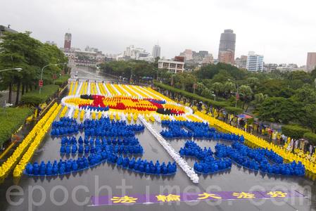 """2012年11月17日,六千名台湾法轮功学员在总统府前广场,排出""""法正天地""""及法轮功的标志法轮图形。"""