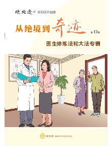 绝处逢生系列连环画册(十四):医生修炼法轮大法专辑