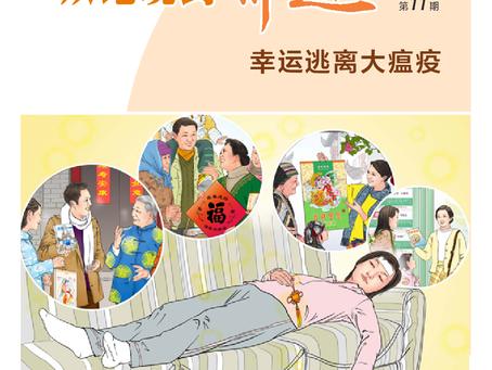 绝处逢生系列连环画册(十一)