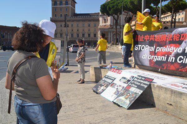 2018年7月20日, 部分意大利法轮功学员在首都罗马,和平抗议中共19年来对法轮功学员的残酷镇压。(唐云燕/大纪元)