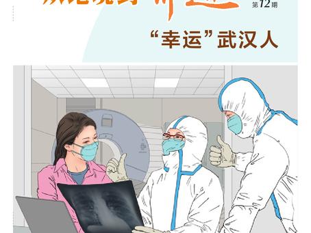 绝处逢生故事系列连环画(第一二期)