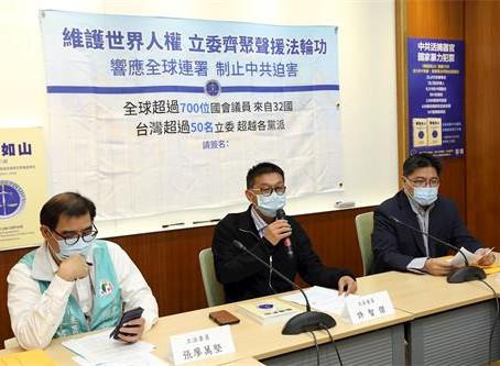 揭露中共活摘器官恶行 台湾立委跨党派声援
