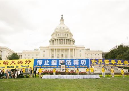 反迫害20年 法轮功学员美国首都集会
