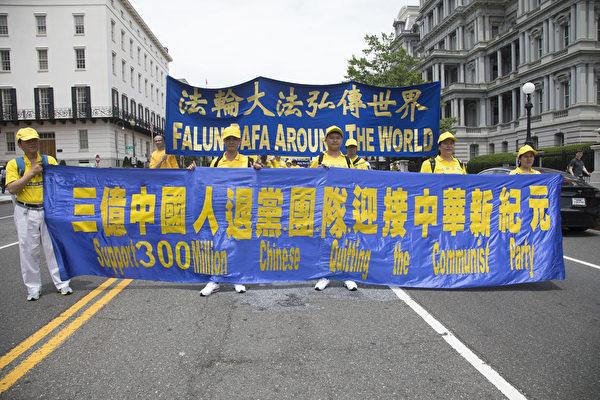 2018年6月20日,全球部分法轮功学员聚集在美国首府华盛顿DC举行反迫害大游行,各界正义人士到场声援,制止中共迫害,呼吁人们认清共产主义对人类的危害。(季媛/大纪元)