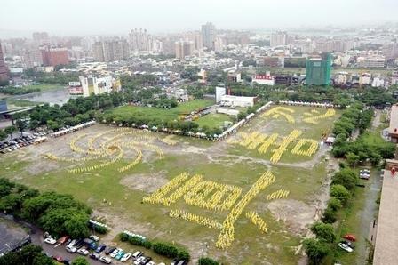 """2006年5月9日,台湾法轮功学员在台南庆祝世界法轮大法日排出""""真善忍""""和法轮图形。"""