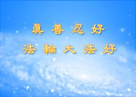 九字真言对武汉肺炎疗效研究之启示