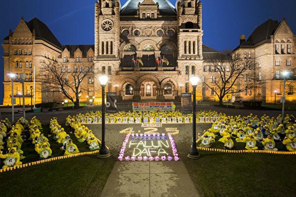 4月20日,多伦多法轮功学员在加拿大安省议会大厦前悼念被中共迫害致死的法轮功学员。(艾文、李菲菲/大纪元)