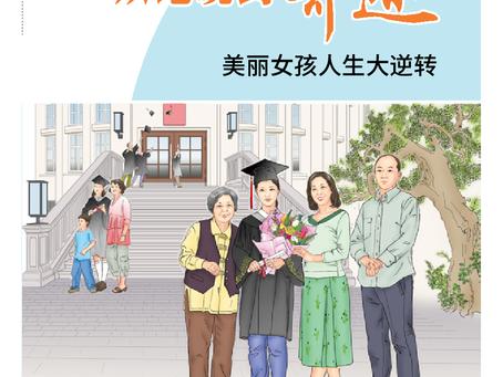 明慧网:绝处逢生系列连环画册(七)
