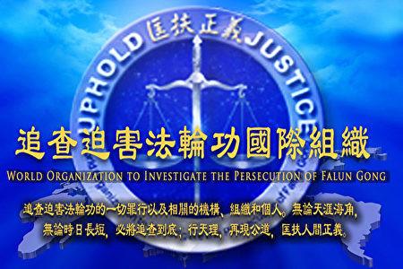 追查国际对中共解放军西京医院活摘法轮功学员器官的调查報告