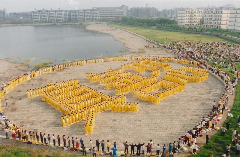 1998年武汉法轮功学员大型排字炼功 中国 湖北 1998