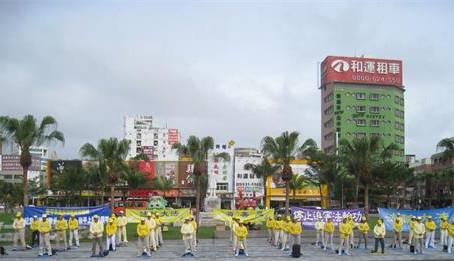 纪念四·二五和平上访 台湾花莲法轮功学员反迫害
