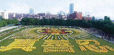 1998年5000多名大陆法轮功学员集体炼功排字。