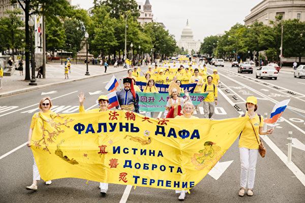 2018年6月20日,全球部分法轮功学员聚集在美国首府华盛顿DC,举行反迫害集会游行。图为参加游行的部分俄罗斯法轮功学员。(爱德华/大纪元)