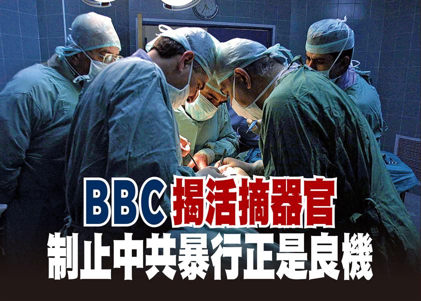 2018年10月8日,英國廣播公司播出名為「該相信誰?中國的器官移植」的調查報道廣播節目。圖為示意圖。(大紀元資料室)