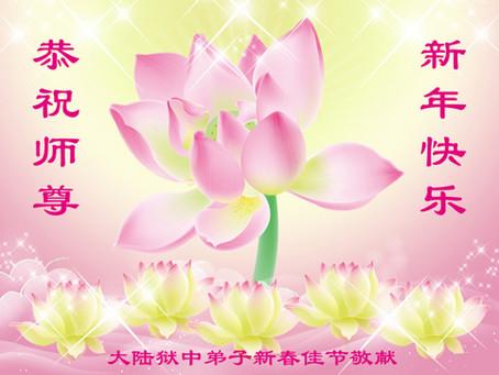 恭祝师尊李洪志先生新年好贺卡集锦(2)