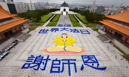"""2014年4月26日,台湾法轮功学员在台北中正纪念堂排出""""世界大法日 谢师恩""""图像。"""