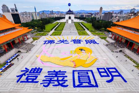 """2014年11月8日,有近6千名以台湾为主及来自香港、韩国、日本、新加坡、越南、美洲、欧洲等地的部分法轮功学员排""""佛光普照礼义圆明""""图像。"""