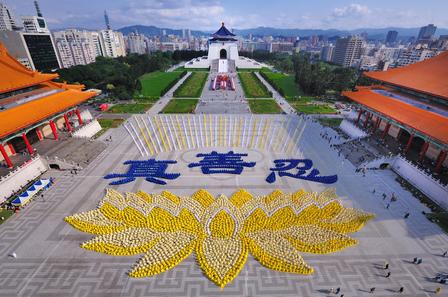 """2010年11月27日,五千多名法轮功学员在台北自由广场,排出立体莲花图形,映衬宝蓝的""""真善忍""""三个大字。"""
