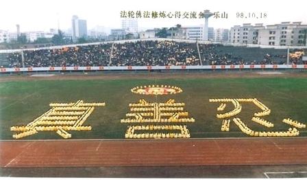 """1998年10月,四川乐山法会期间,法轮功学员排出""""真善忍""""。"""