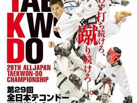 第29回 全日本テコンドー選手権大会
