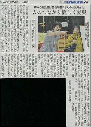 「通天閣」…神戸新聞に今日載って…
