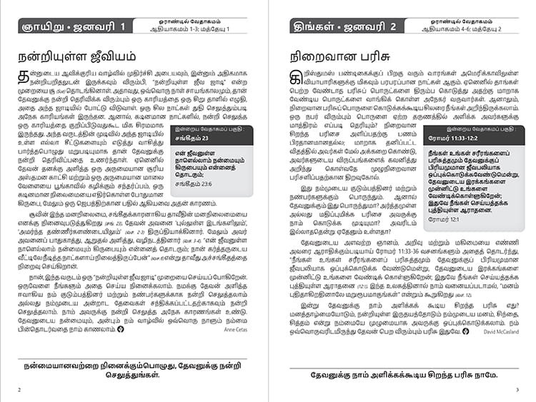 auto_tamil.jpg